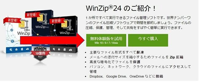 WinZipダウンロードページ