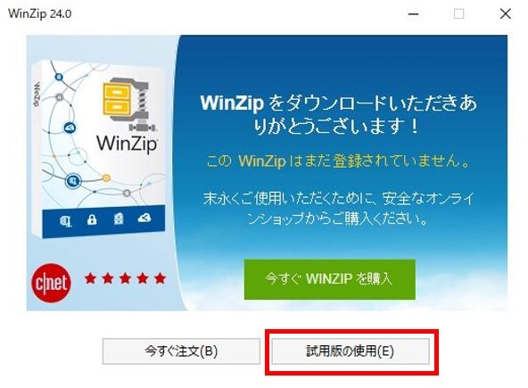 WinZipの評価版