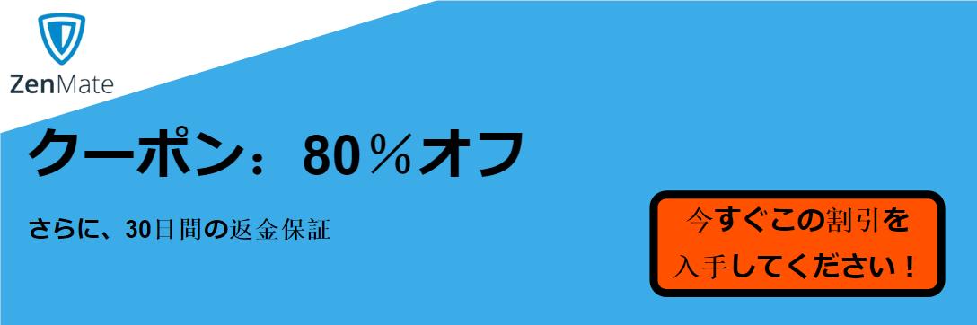 ZenMateクーポン-80%オフ