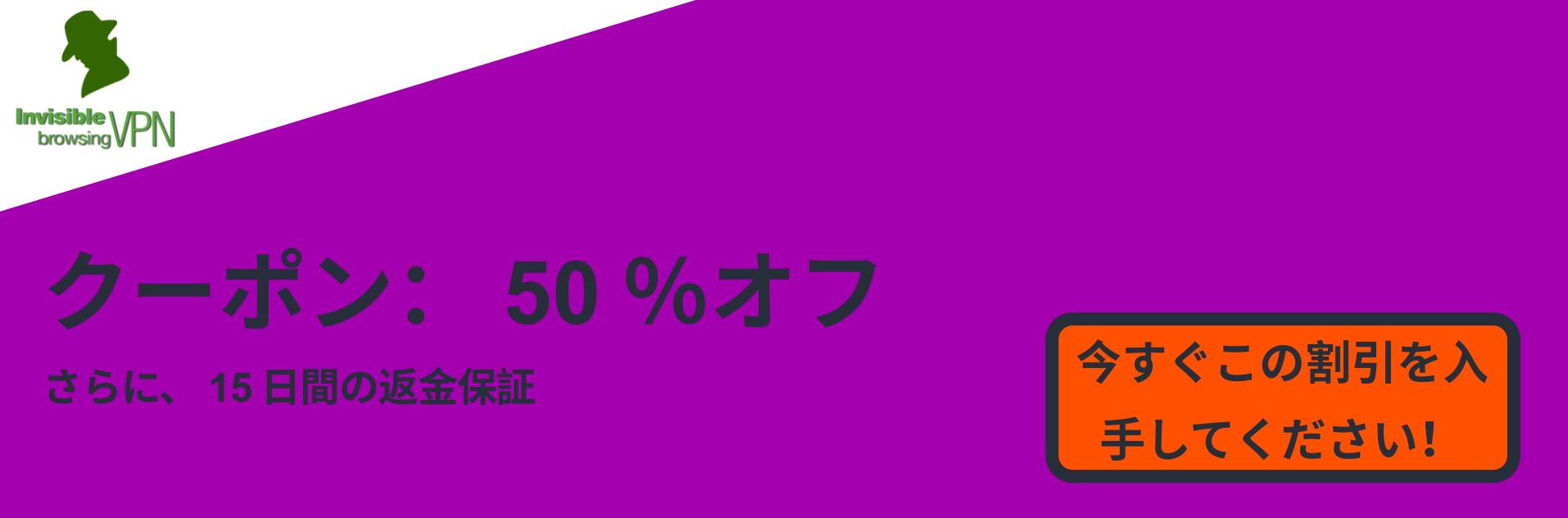 ibVPNクーポンバナー-50%オフ