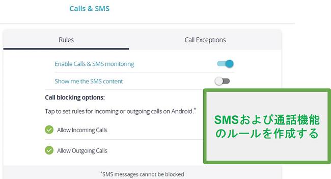 Qustodio通話とSMSモニタリング