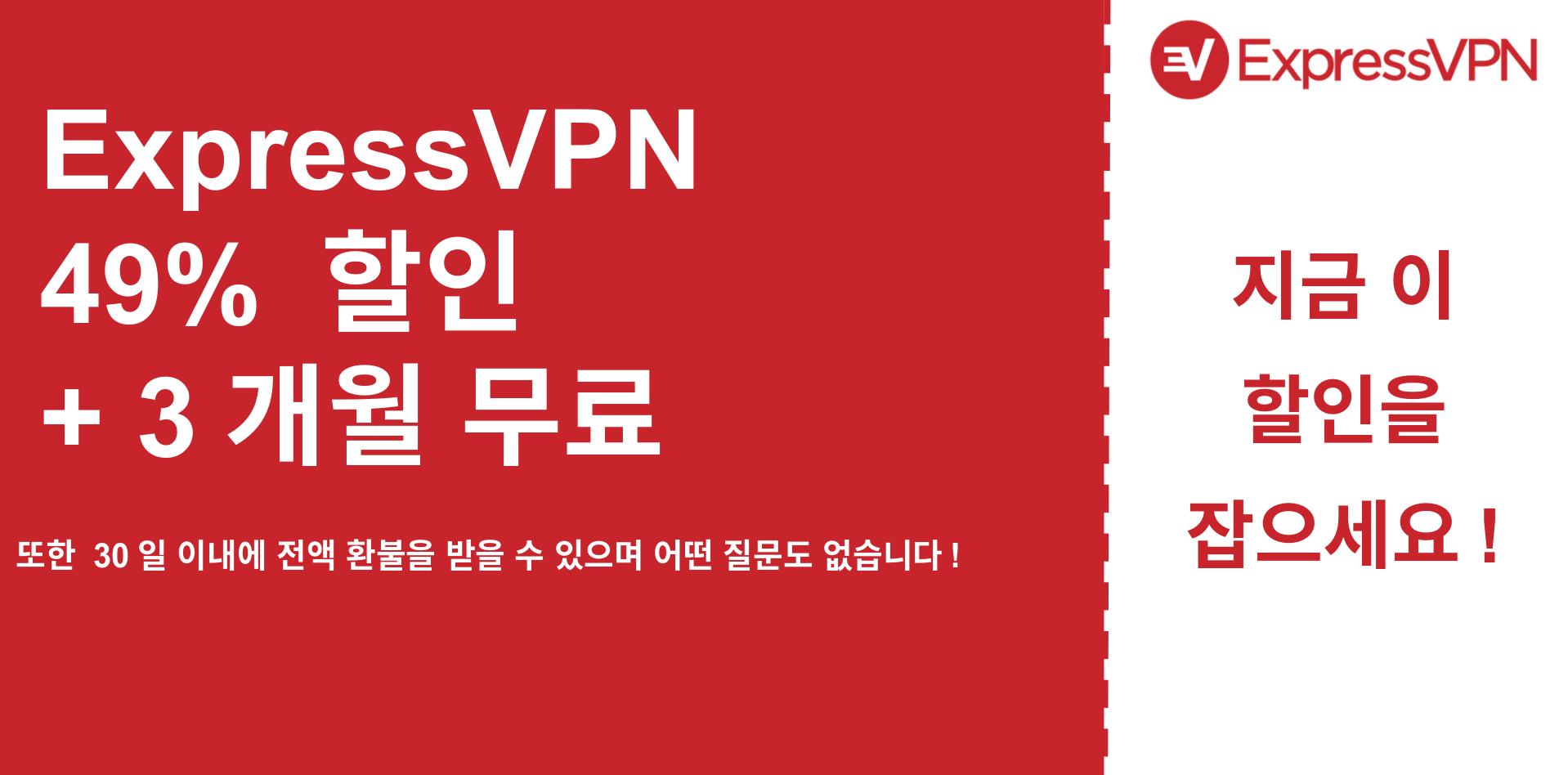 49 % 할인 된 ExpressVPN 메인 쿠폰 배너 그래픽