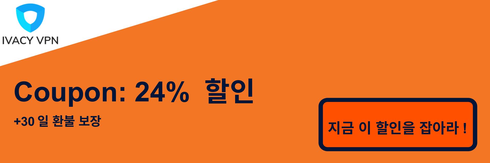 Ivacy VPN 쿠폰 배너-24 % 할인