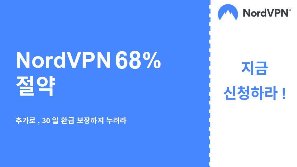 68 % 할인 된 Nordvpn 메인 쿠폰 배너 그래픽