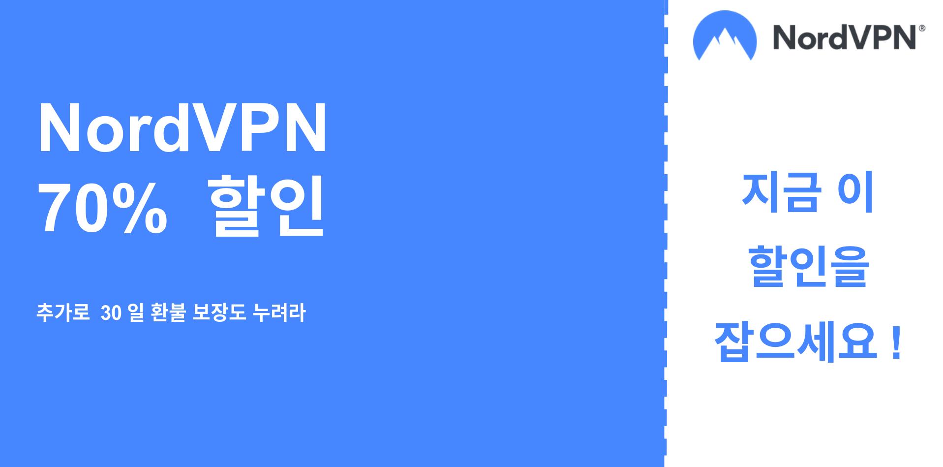 70 % 할인 된 Nordvpn 메인 쿠폰 배너 그래픽