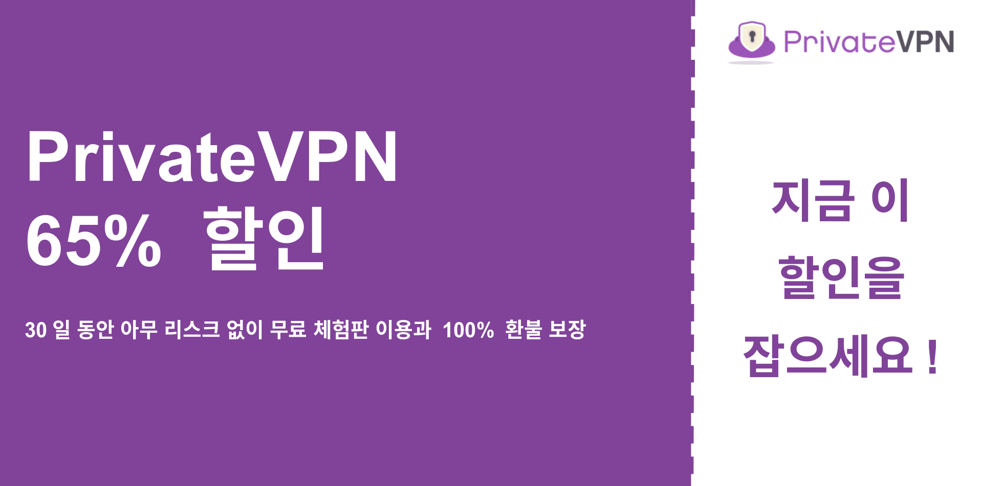 65 % 할인 된 PrivateVPN 메인 쿠폰 배너 그래픽