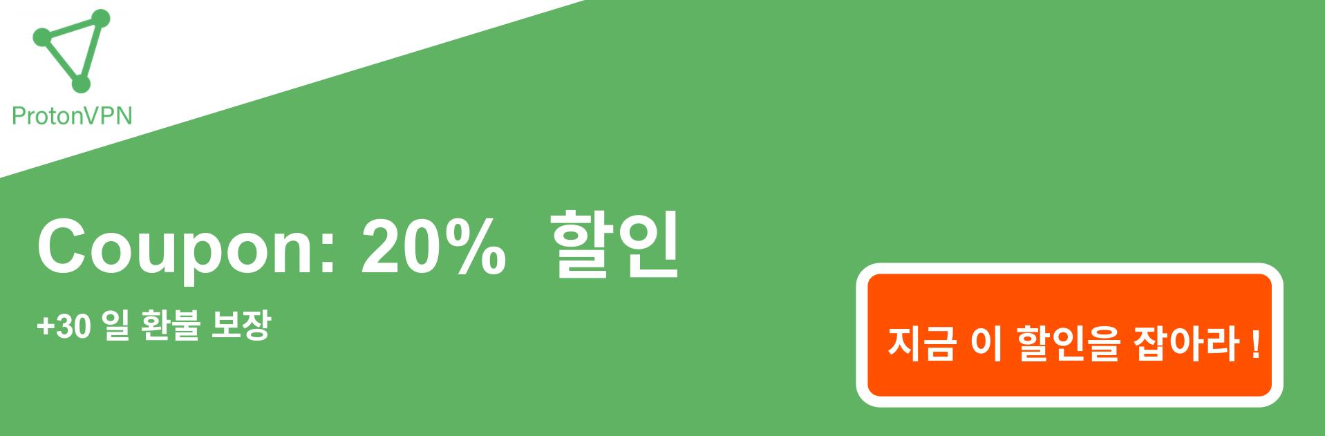 ProtonVPN 쿠폰 배너-20 % 할인