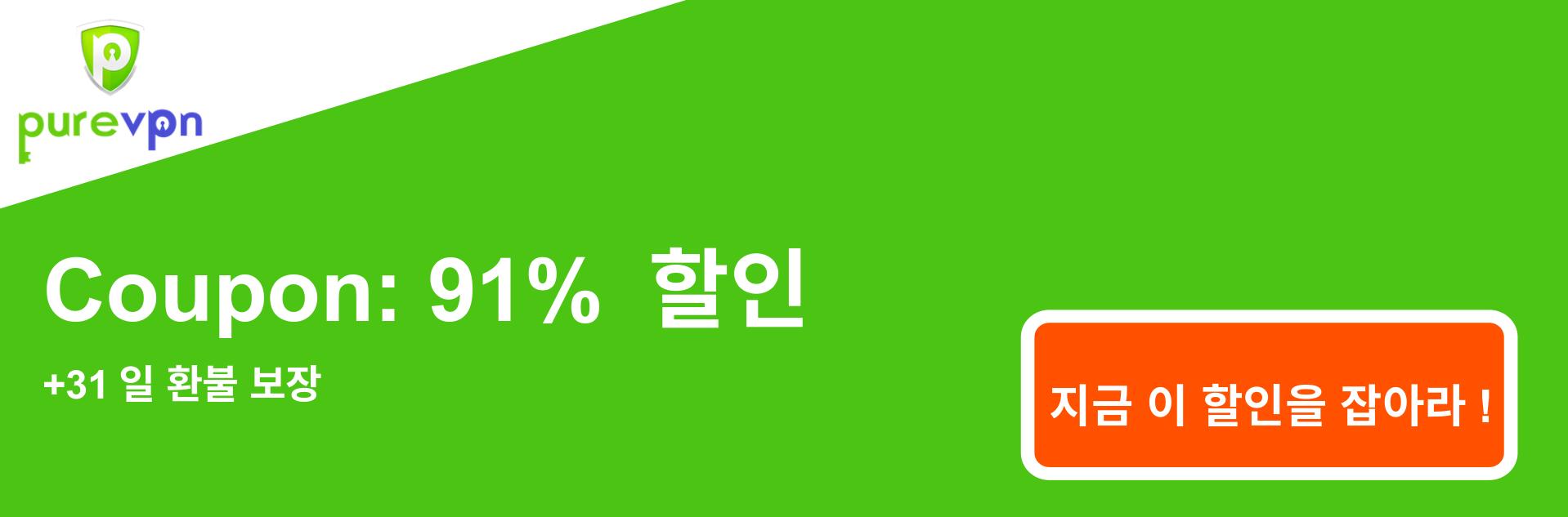 PureVPN 쿠폰 배너-91 % 할인
