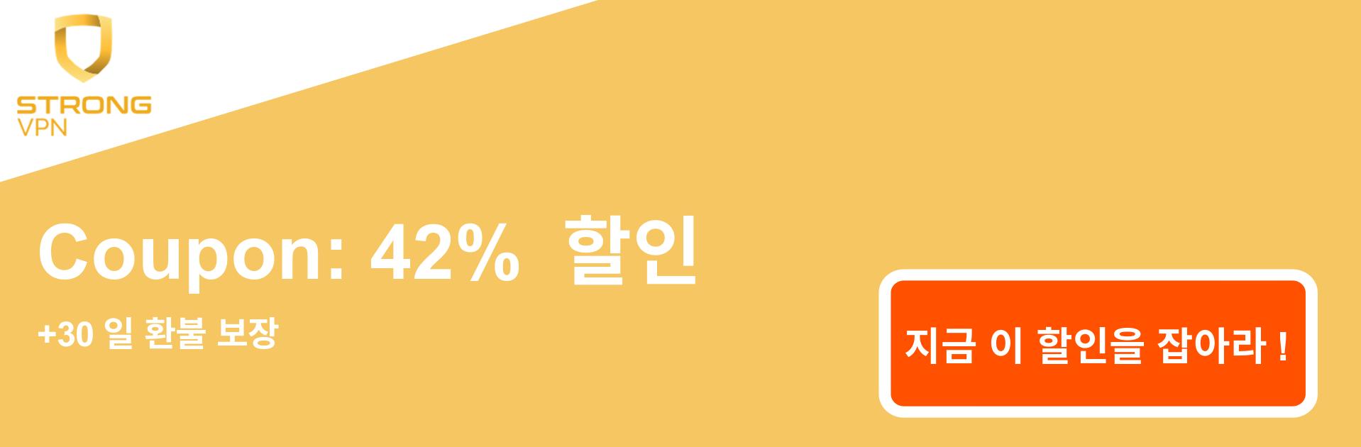 StrongVPN 쿠폰 배너-42 % 할인