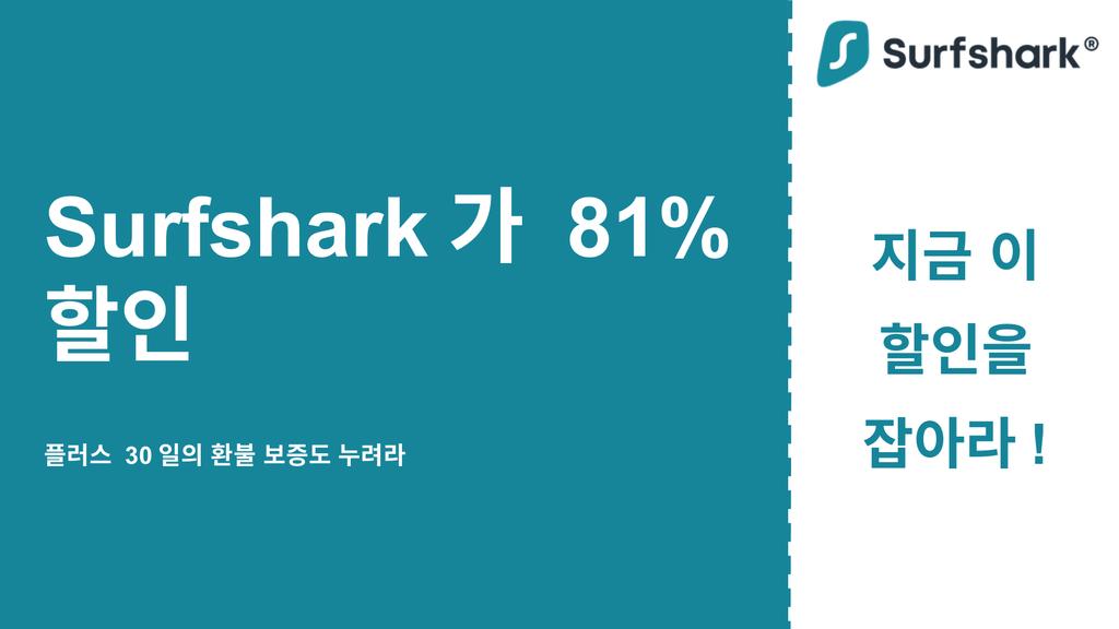 월 $ 2.49를 보여주는 Surfshark VPN 메인 쿠폰 배너 그래픽