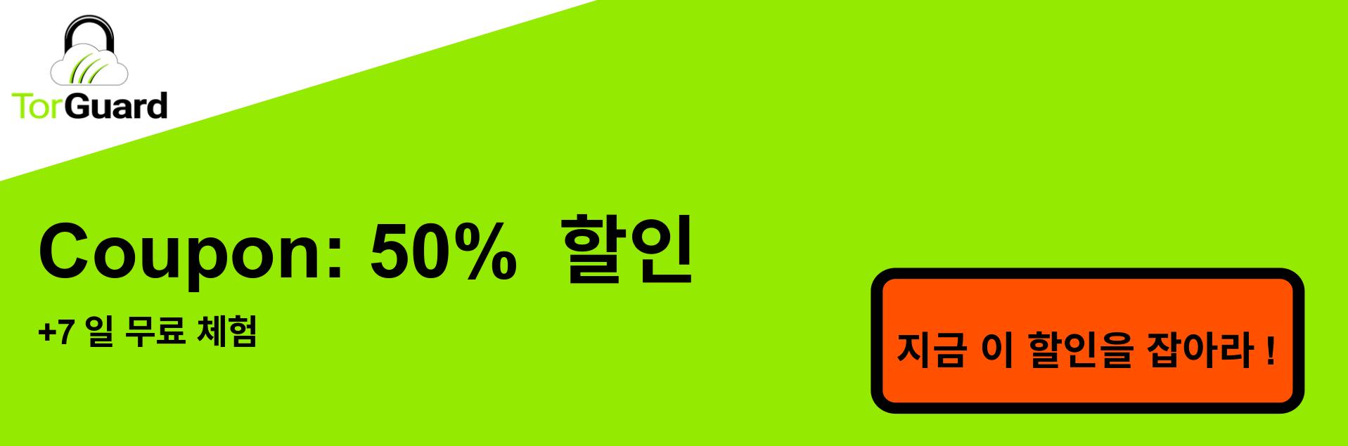 TorGuard VPN 쿠폰 배너-50 % 할인