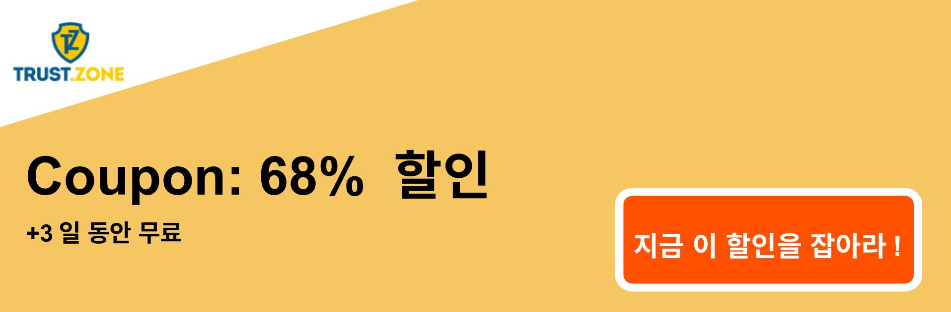 Trust.Zone VPN 쿠폰 배너-68 % 할인