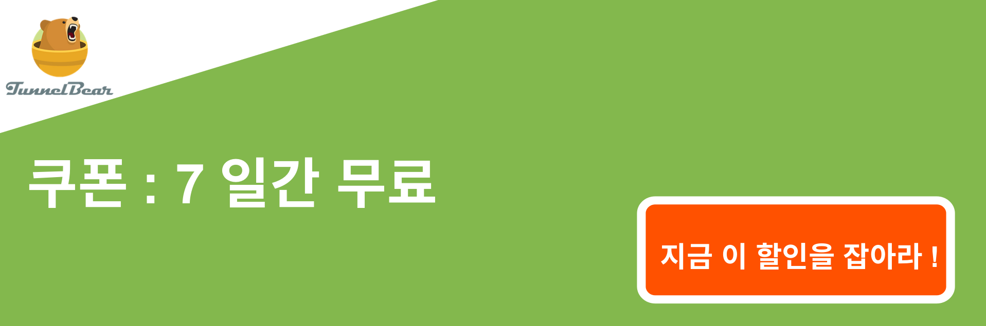 TunnelBear VPN 쿠폰 배너-7 일 무료