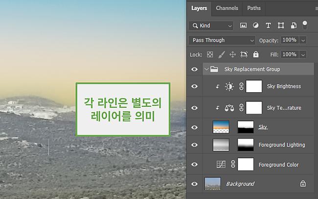 Photoshop에서 레이어 사용하기.