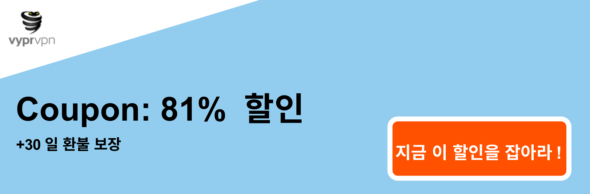 Vypr VPN 쿠폰 배너-81 % 할인