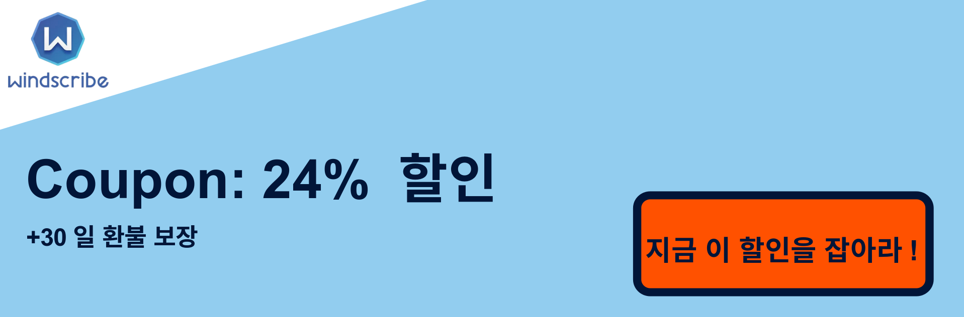 WindScribe VPN 쿠폰 배너-24 % 할인