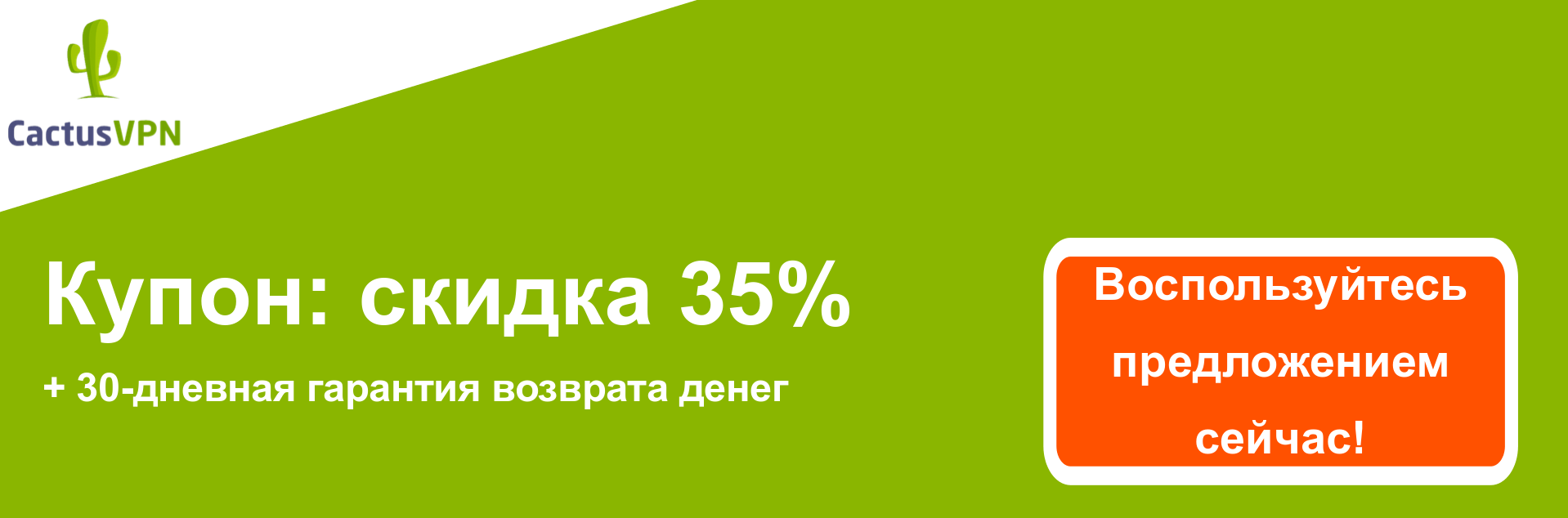 Купон-баннер CactusVPN - скидка 38%