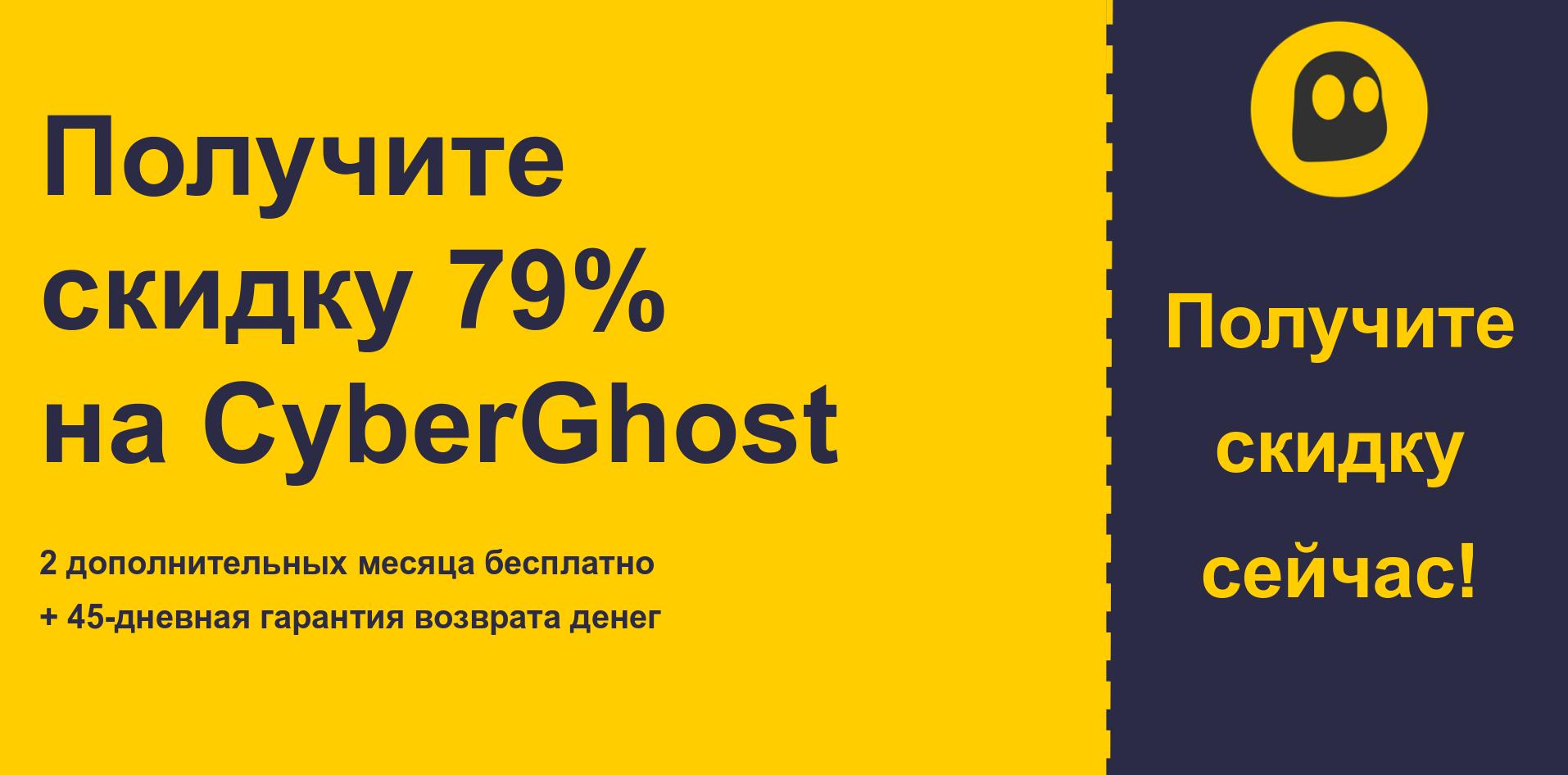 изображение баннера основного купона CyberGhostVPN с 79% скидкой