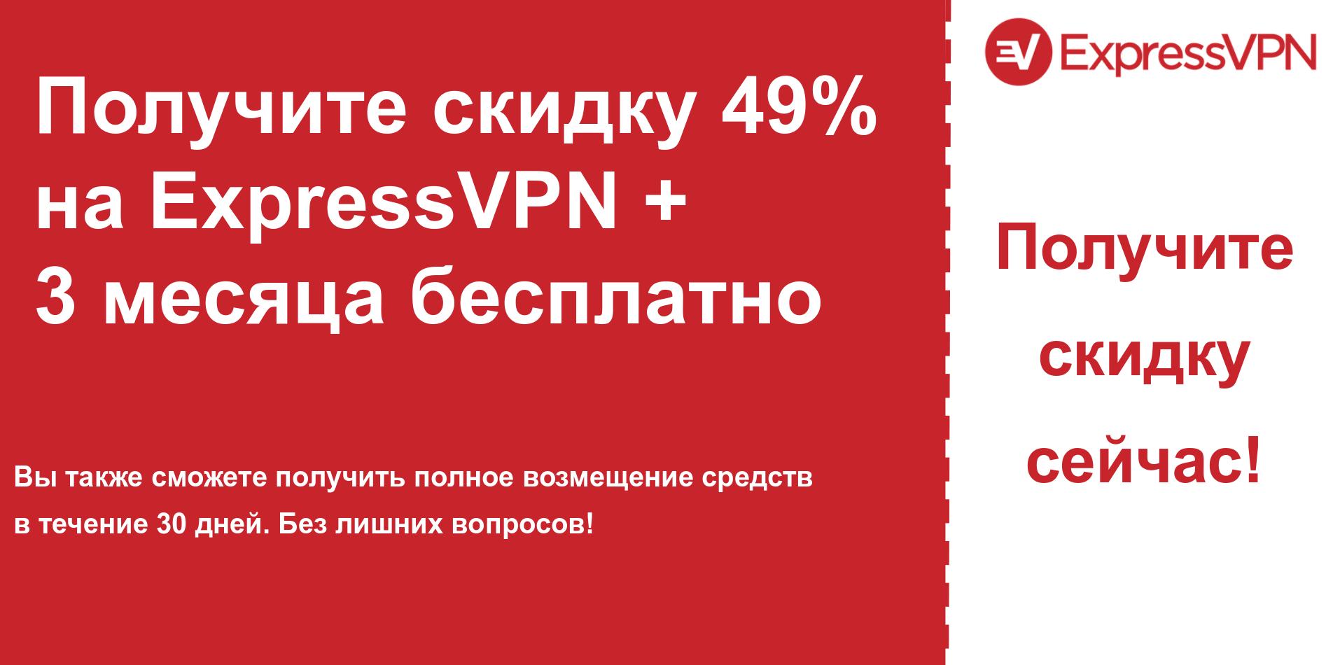 изображение баннера основного купона ExpressVPN с 49% скидкой