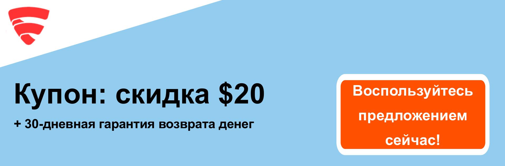 FSecureFreedome купона - $ 20