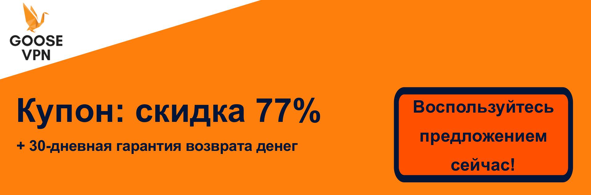 Купон GooseVPN - скидка 77%