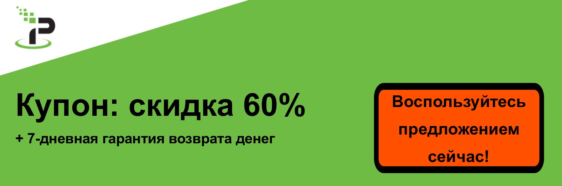 IPVanish купон баннер - скидка 60%