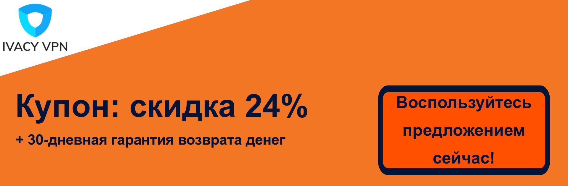 Ivacy VPN купон баннер - скидка 24%