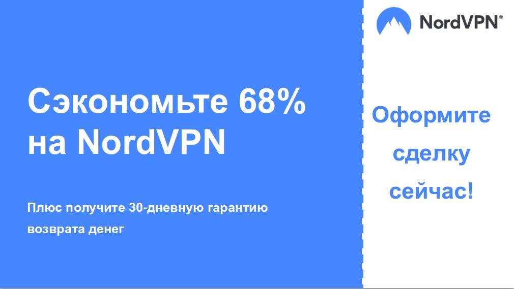 изображение баннера основного купона Nordvpn с 68% скидкой
