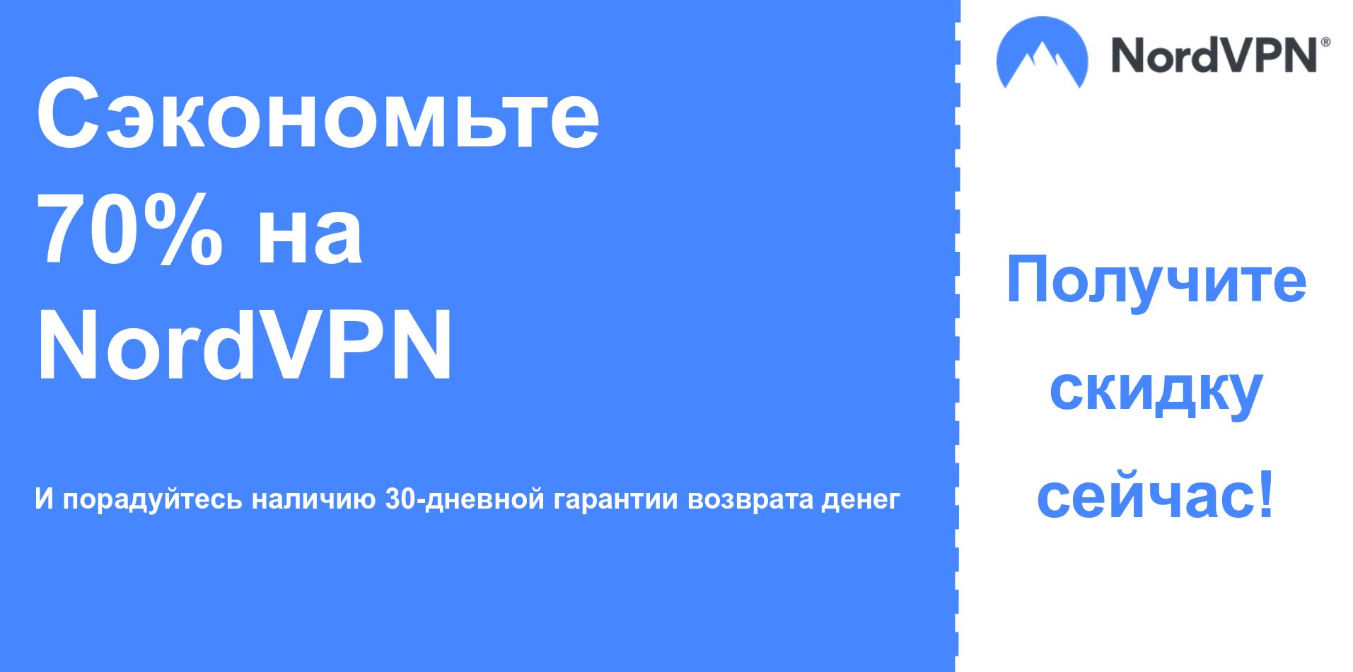 изображение баннера основного купона Nordvpn с 70% скидкой