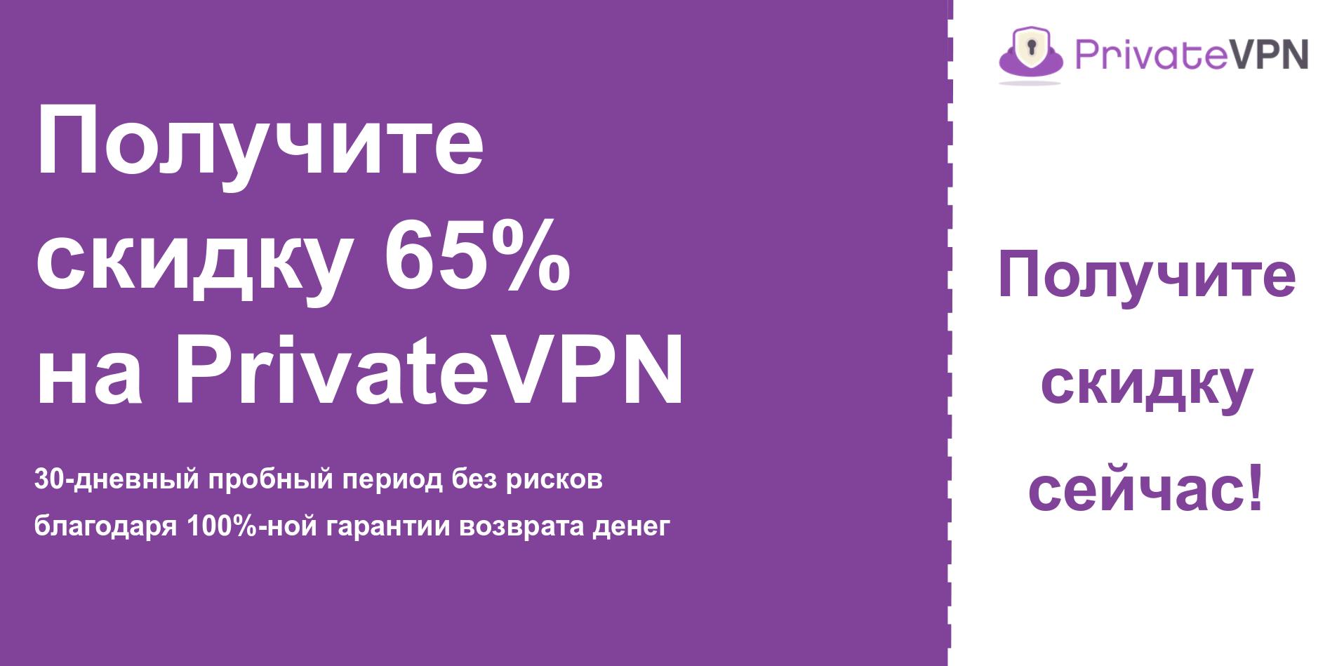 изображение баннера основного купона PrivateVPN с 65% скидкой