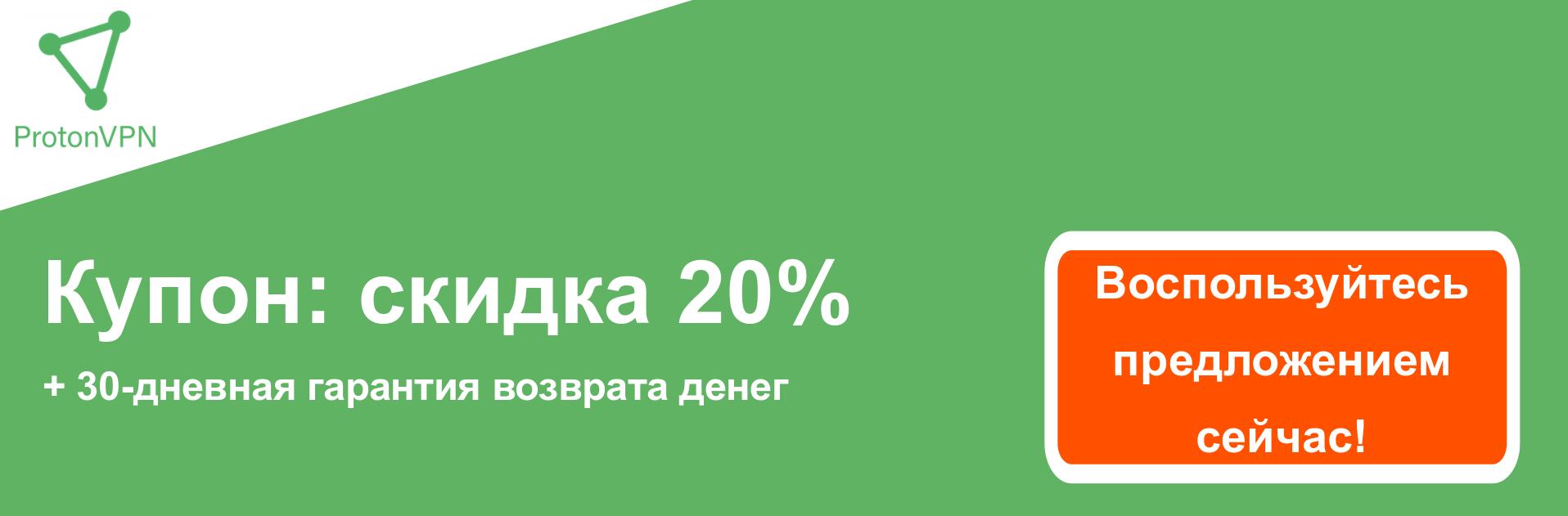 Купон-баннер ProtonVPN - скидка 20%