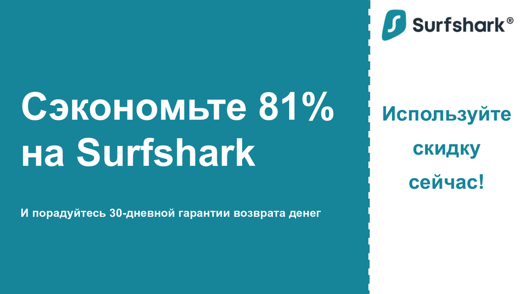 Изображение баннера с главным купоном Surfshark VPN с тарифом 2,49 доллара США в месяц