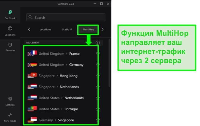 Снимок экрана с обзором сервера Surfshark, показывающий их серверы MultiHop