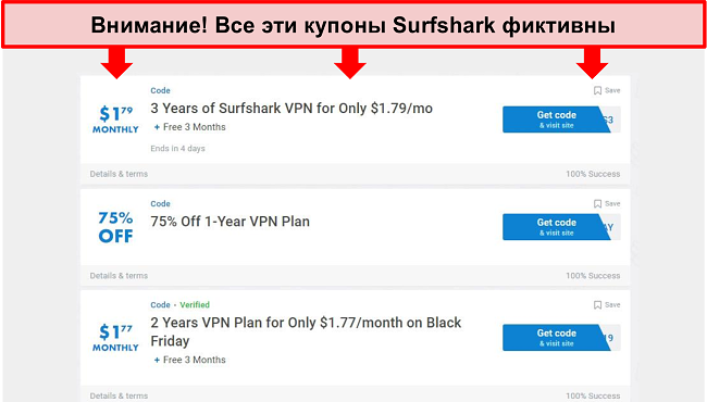 Скриншот поддельных купонов Surfshark