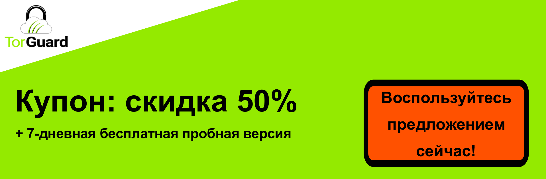 Баннер купона TorGuard VPN - скидка 50%