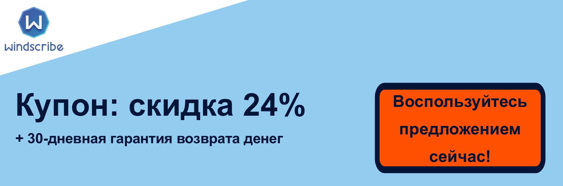 Баннерный купон WindScribe VPN - скидка 24%