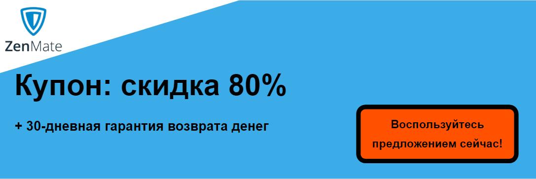 Купон ZenMate - скидка 80%