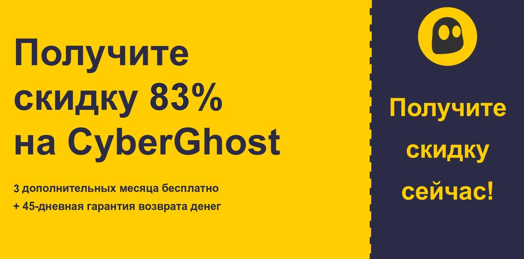 изображение баннера основного купона CyberGhostVPN с 83% скидкой