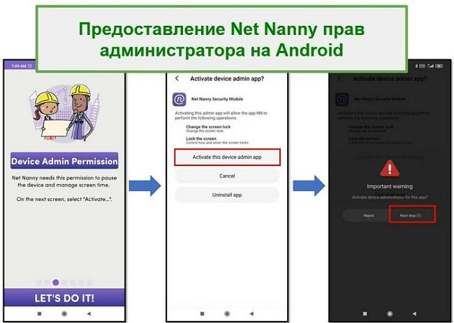 Права администратора Net Nanny
