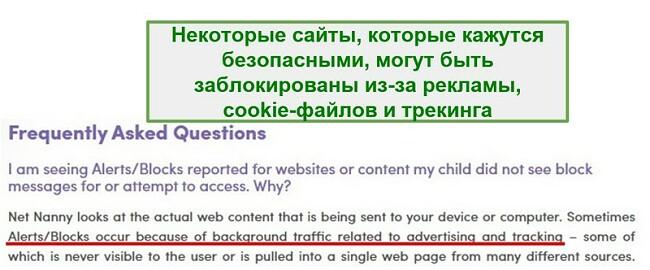Net Nanny FAQ