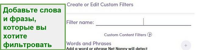 Net Nanny custom filter