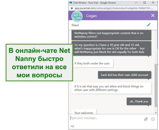Служба поддержки клиентов Net Nanny