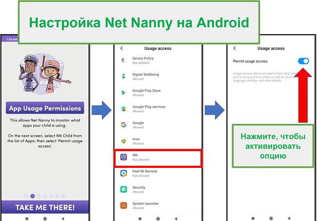 Net Nanny для Android
