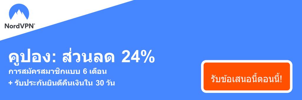 กราฟิกของแบนเนอร์คูปอง NordVPN แสดงส่วนลด 24%