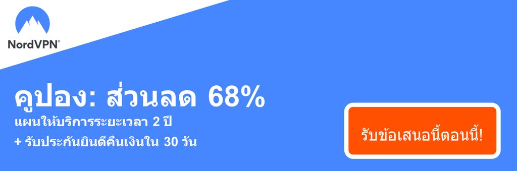 กราฟิกของแบนเนอร์คูปอง NordVPN แสดงส่วนลด 68%