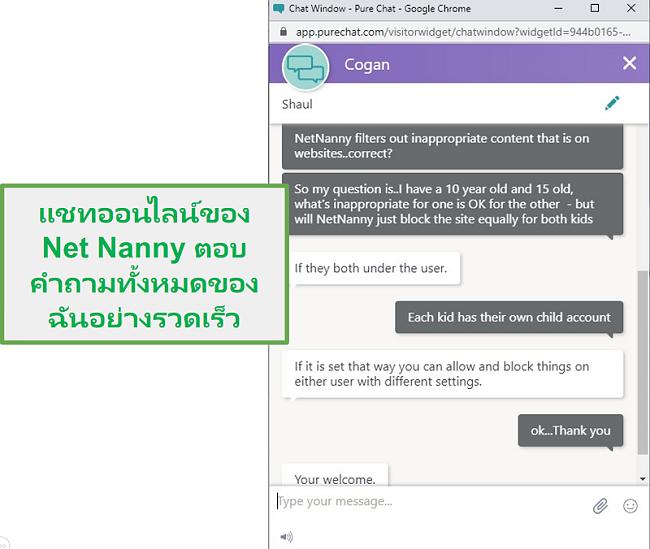 บริการลูกค้า Net Nanny