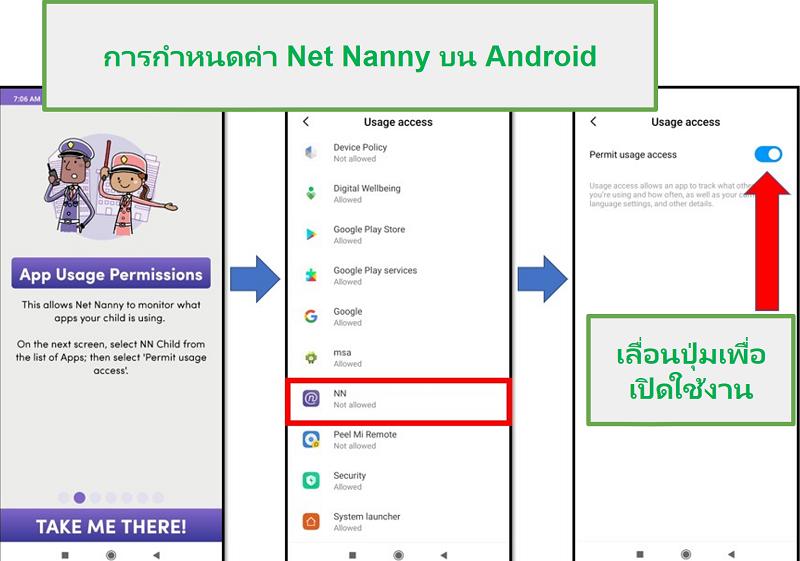 Net Nanny สำหรับ Android