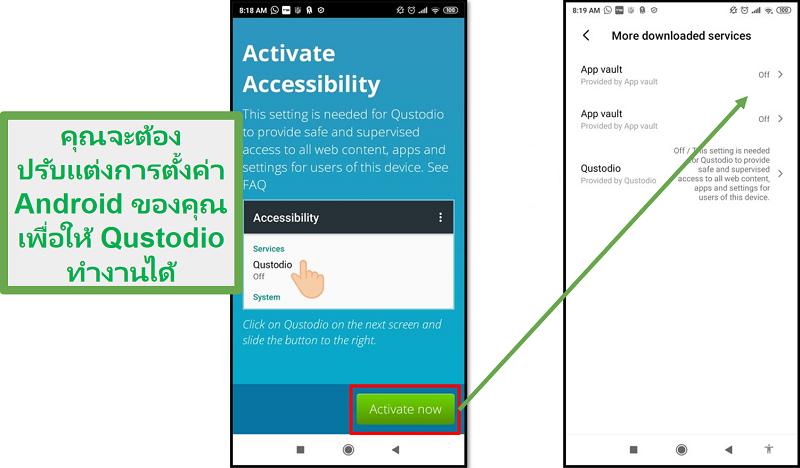 การตั้งค่า Qustodio Android