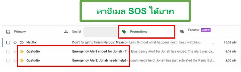 ส่งอีเมลไปที่ Qustodio SOS