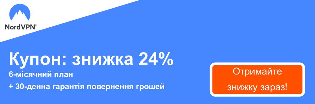 Графіка робочого купона NordVPN, що пропонує знижку 24%
